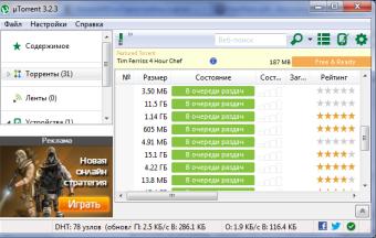 Торрент сети: µTorrent v3.4.9.42973