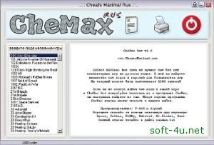 Коды для игр: CheMax Rus 17.5